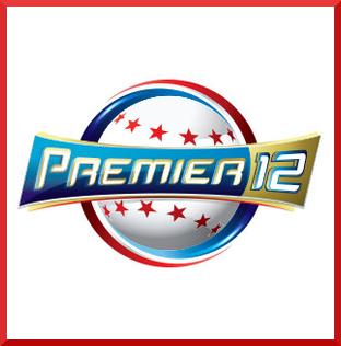 プレミア12世界野球