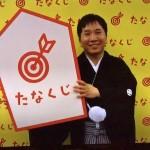 たなくじ!新春2016年正月最初のくじの内容は?全くじ内容を公開!