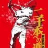広島カープ新井貴浩!2000本安打カウントダウン限定Tシャツを商魂逞しく発売!