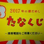 2017年新春たなくじ!正月最初のくじの内容は?全部で何種類?一挙公開!