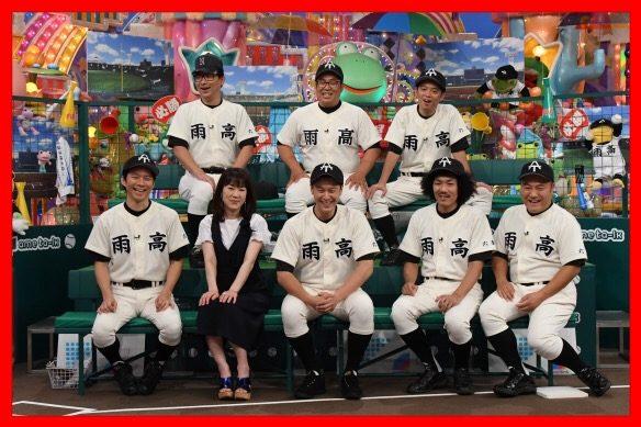 価格.com - 「アメトーーク! ~高校野球大好き芸 …