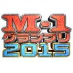 M-1グランプリ復活!2015の決勝進出者決定で優勝は誰かを予想した!