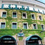 【2018年春の甲子園】第90回選抜高校野球!代表校の宿泊先は何処の宿舎・ホテル?